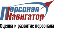 """Центр оценки и развития  """"Персонал-навигатор"""""""